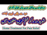 Homemade Treatment For Pain Relief  How To Treatment For Pain Relief