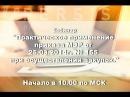 Вебинар: Применение приказа МЭР от 25.03.2014г. № 155 при осуществлении закупок от 06.04.2017