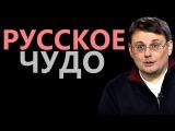 Евгений Федоров Русское чудо 01.05.2017
