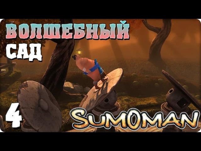 Прохождение Sumoman. ЧАСТЬ 4. ВОЛШЕБНЫЙ САД [1080p 60fps]
