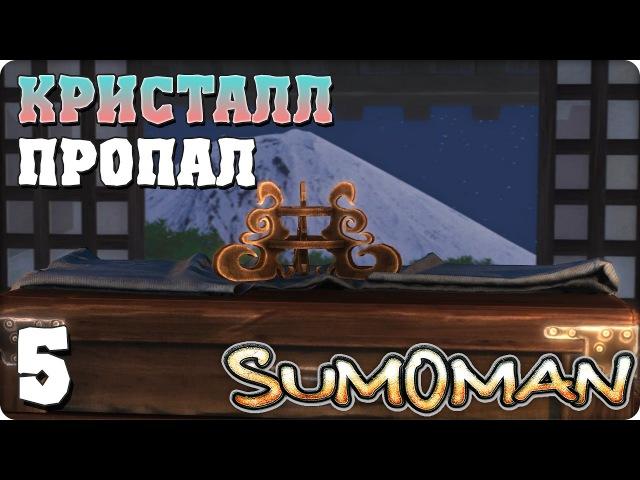 Прохождение Sumoman. ЧАСТЬ 5. КРИСТАЛЛ ПРОПАЛ [1080p 60fps]
