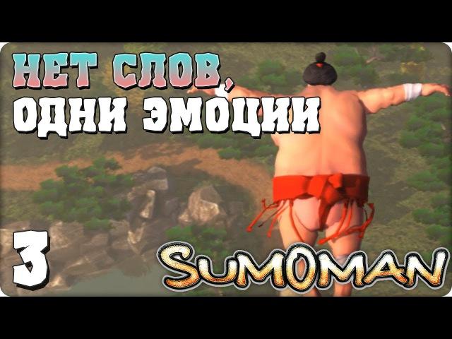 Прохождение Sumoman. ЧАСТЬ 3. НЕТ СЛОВ, ОДНИ ЭМОЦИИ [1080p 60fps]