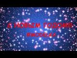 MODELKA Музыкальное поздравление Ветер перемен!!