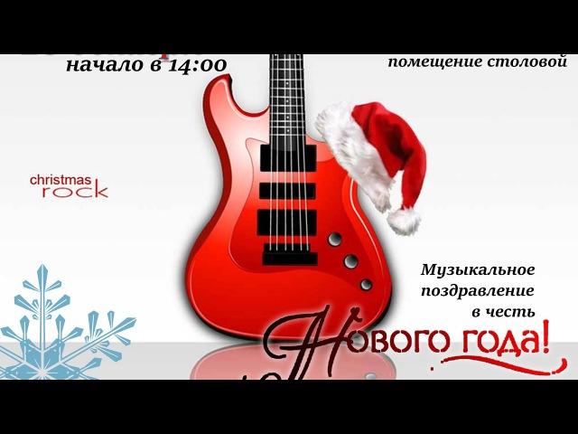 Новогодний концерт. Келлогг Рус. Псковский филиал. 28 декабря 2016
