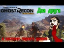 Два друга и сектант первого уровня [ArtGames, BlackSilverUfa, JackShepard, Ghost Recon: Wildlands]
