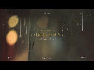 [Official Audio] 헤르쯔 아날로그(Herz Analog) - 너와의 달밤을(Full moon with you)