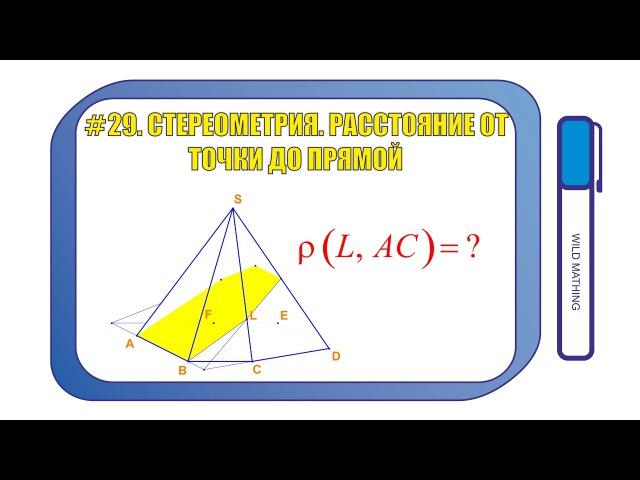29. Стереометрия. Расстояние от точки до прямой (ЕГЭ, №14 / C2).