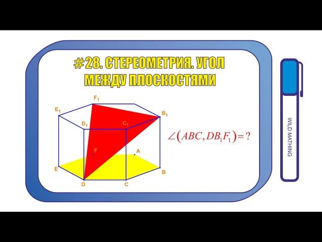 28. Стереометрия. Угол между плоскостями (ЕГЭ, №14 / C2).