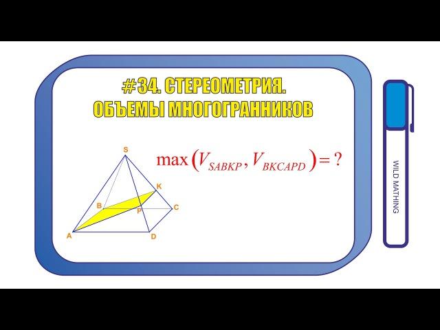 34. Стереометрия. Объемы многогранников (ЕГЭ, №14 / C2).