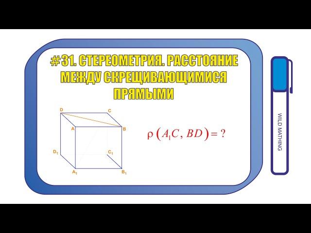 31. Стереометрия. Расстояние между скрещивающимися прямыми (ЕГЭ, №14 / C2).