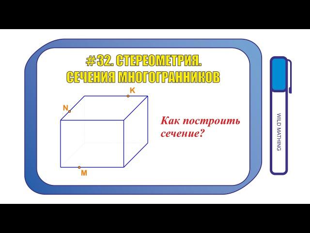 32. Стереометрия. Сечения многогранников (ЕГЭ, №14 C2).
