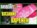 Вязание варежек | Варежки крючком видео | Как связать варежки