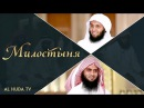 Милостыня الصدقة Ислам в новом свете