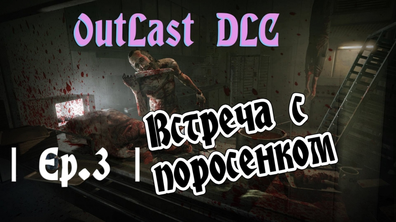 Outlast : Whistleblower - поросенок ? | Ep.3 |