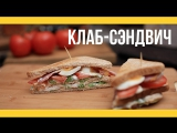 Клаб-сэндвич [Якорь | Мужской канал]