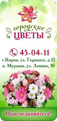 Живые цветы киров в контакте скачать бесплатно живые цветы на телефон андроид gt-s5830i