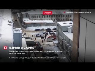 В подмосковных Люберцах один человек пострадал при взрыве в сауне