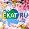 PROEKAT.RU | ПРО ЕКАТЕРИНБУРГ