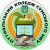 Путивльский колледж СНАУ