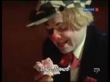 Умер Олег Попов,клоун из моего детства...