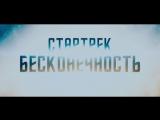 СТАРТРЕК: БЕСКОНЕЧНОСТЬ Синема Парк IMAX (HD)