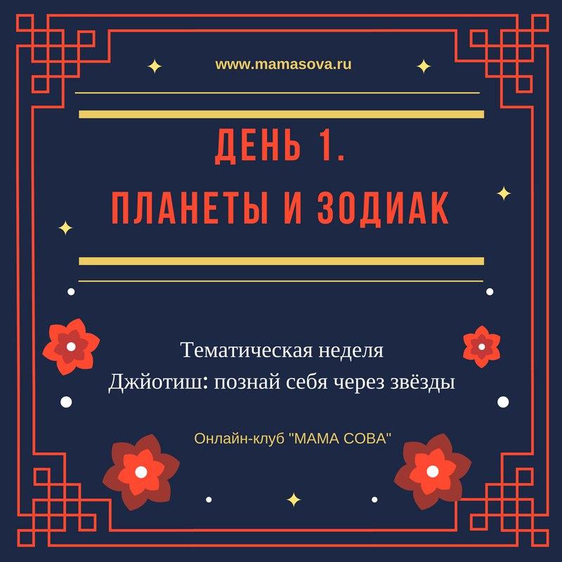 ведическая астрология, джйотиш, Утяшева Мария