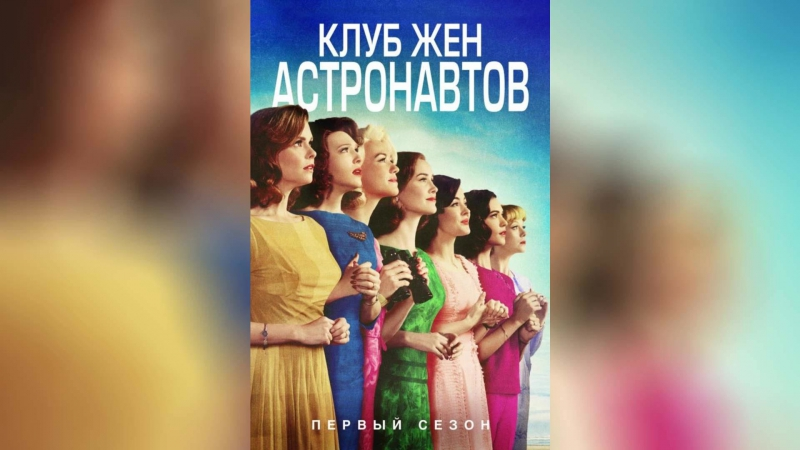 Клуб жён астронавтов 2015 The Astronaut Wives Club