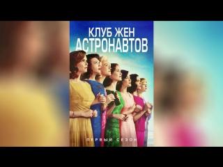 Клуб жён астронавтов (2015)   The Astronaut Wives Club