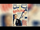 Безрассудные (1935)  Reckless