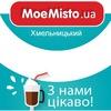 Афіша Хмельницького - MoeMisto.ua