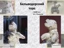 Скульптуры мира и России