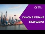 ВУЗ ВАШЕЙ МЕЧТЫ China Campus Network