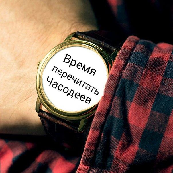 Не подскажете какое время?
