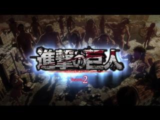 [animeopend] shingeki no kyojin (tv-2) 3 op | opening [атака титанов 3 опенинг] (720p hd)