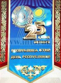 АШЫҚ ТӘРБИЕ САҒАТЫ: 25 ҚАЗАН- РЕСПУБЛИКА КҮНІ