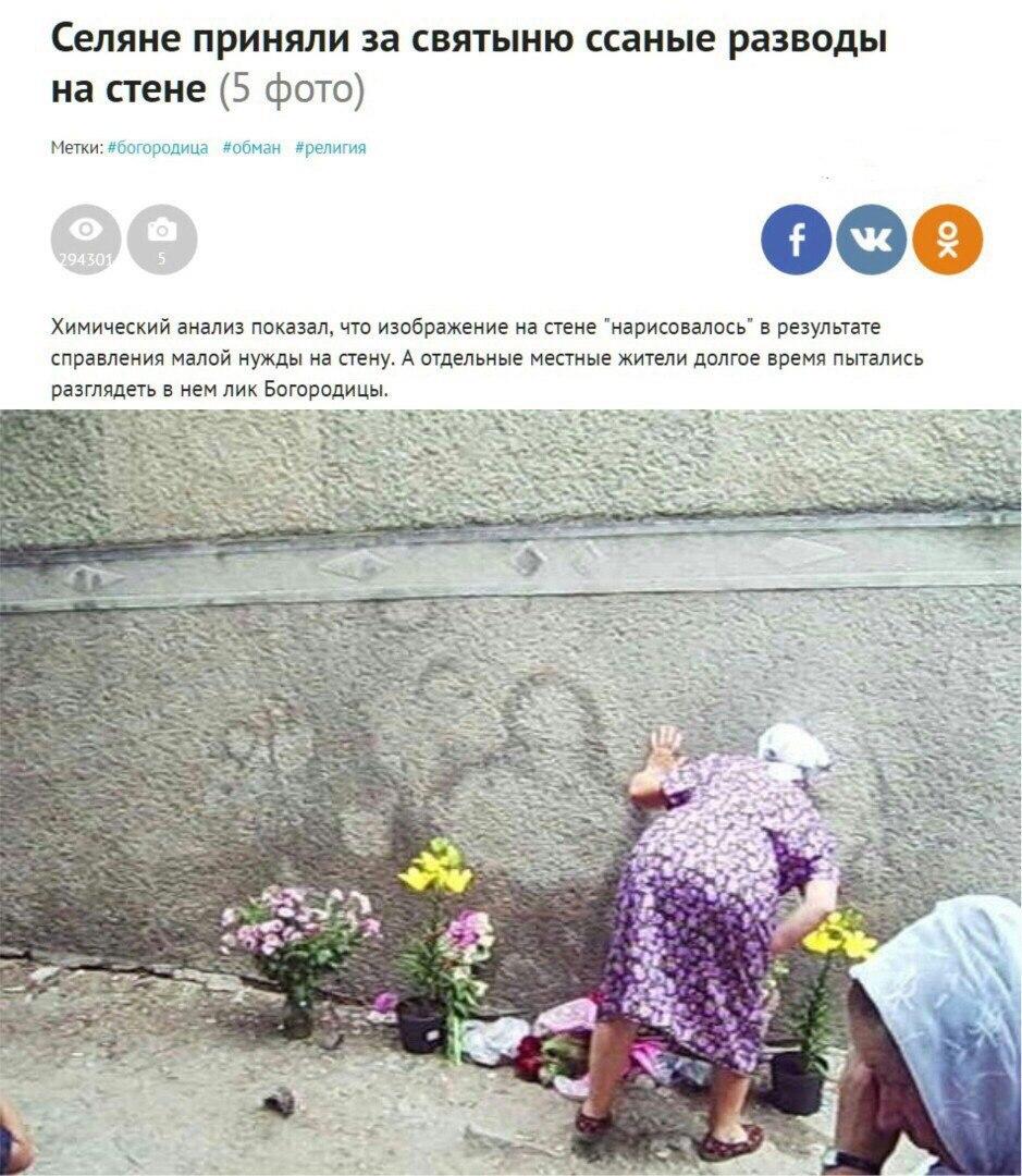 Церковная комиссия опровергла заявление предательницы Поклонской о мироточении бюста Николая II в оккупированном Крыму - Цензор.НЕТ 1013