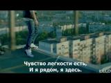Сати Казанова  Батишта - Чувство лёгкости (субтитры)
