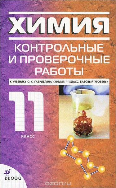 Решебник К Учебнику Химии 8 Класс Габриеляна