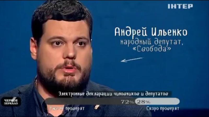 Е-декларування, земельне питання, боротьба з корупцією - Андрій Іллєнко