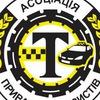ІФО Асоціація приватних перевізників і таксистів