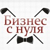 Блог Владимира Ломакина. Жизнь. Бизнес. Успех.