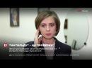 Интервью Натальи Поклонской телеканалу «L!FE» – комментарий по поводу фильма «Ма...