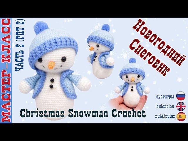 Новогодний Снеговик игрушка (амигуруми) Урок 31. Часть 2 Мастер класс.   Christmas Snowman amigurmi