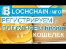 Биткоин кошелёк │ Как зарегистрировать и пополнить bitcoin?