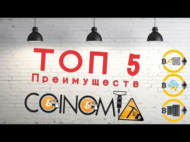 [~] Топ-5 Преимуществ Компании Coinomia (DIMEX)
