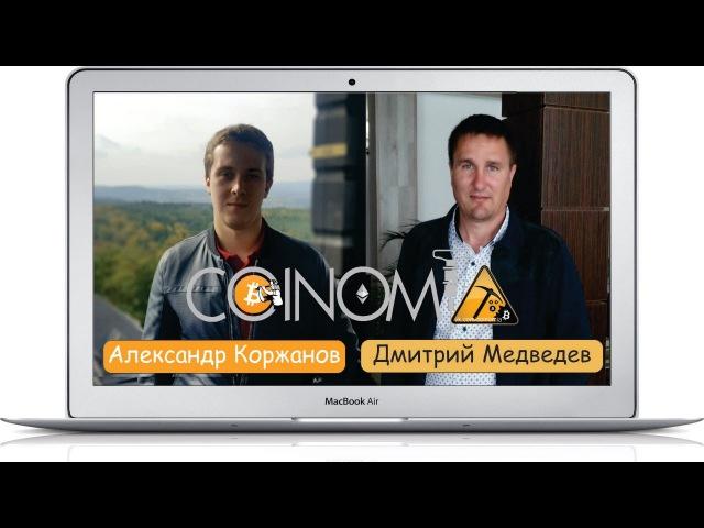Coinomia cтабильный проект Или ВРЕМЯ ДЕЙСТВОВАТЬ DIMEX