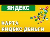 Яндекс деньги Карта яндекс деньги