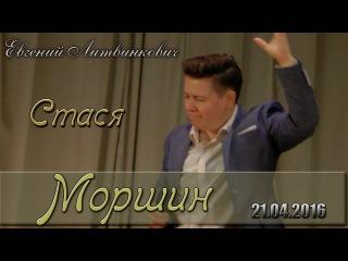 Евгений Литвинкович в Моршине - 21.04.2016 - Стася