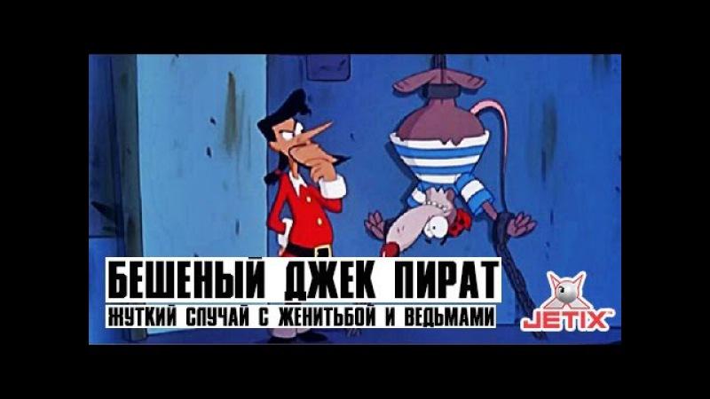 Бешеный Джек Пират - 1 Серия (Жуткий случай с женитьбой и ведьмами)