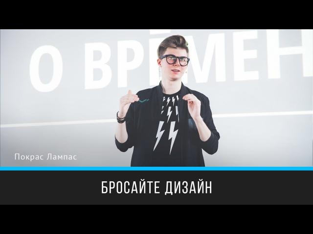 Бросайте дизайн | Покрас Лампас | Prosmotr